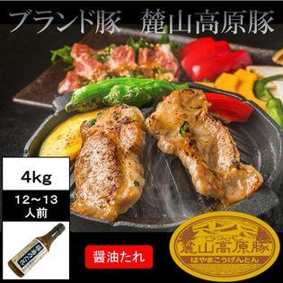 【4kg(4種×5セット)】ブランド豚 麓山高原豚 焼肉 C 醤油たれ セット 12~13人前