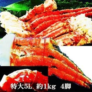 【1000g×1肩セット】豪華なタラバ蟹脚特大