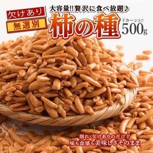 【500g】柿の種  贅沢にお得に食べ放題!?(割れ・欠け・不揃い・ご家庭用)