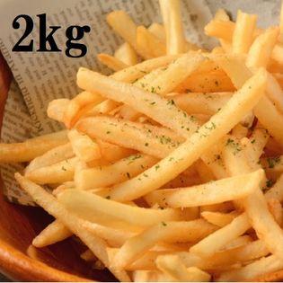 【2kg(1kg×2)】揚げるだけ!サクッとフライドポテト