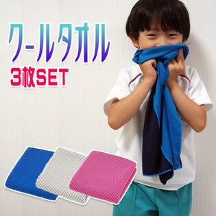 ブルー&グレー&ショッキングピンク【3枚】ひんやりタオル