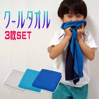 グレー&スカイブルー&ブルー【3枚】ひんやりタオル