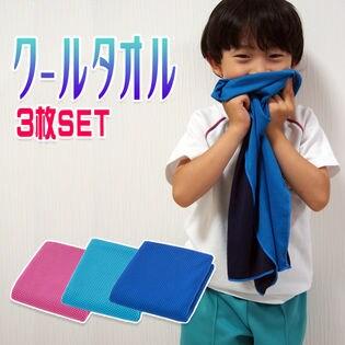 スカイブルー&ブルー&ショッキングピンク【3枚】ひんやりタオル