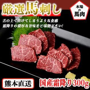 【300g】高タンパク&低カロリーな馬刺し (霜降り) 本場熊本から新鮮な馬肉をお届け!