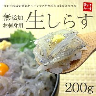 【計1kg(200g×5パック)】瀬戸内海産生しらす(お刺身用)[[生シラス200g-5p]
