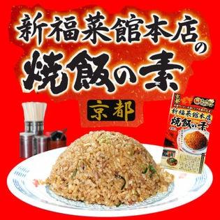 【4食分×2箱】京都 新福菜館本店の焼飯の素