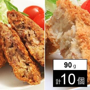 【山形】米沢牛コロッケと米沢牛入りメンチカツのセット[90g×計10個]