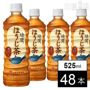 【48本】綾鷹 ほうじ茶 PET 525ml