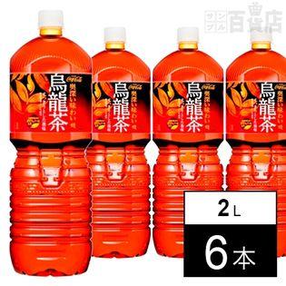 【6本】煌 烏龍茶 ペコらくボトル2LPET