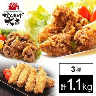 【大分】からあげ大吉 中津からあげ人気3種詰め合わせ(骨なしモモ肉、チキンバー、砂ずり)計1.1kg