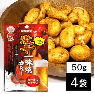 【50g×4袋】北豆匠 激辛一味焼カシュー