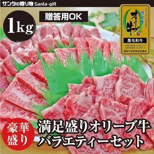 【1kg】豪華和牛 バラエティーセット 讃岐 オリーブ牛&国産もち豚