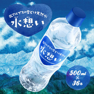 【500ml×36本】北アルプス飛騨山脈の雪どけ天然水「水想い」