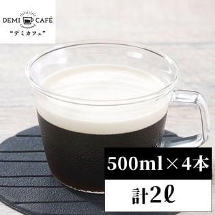 デミカフェ ハニーカフェグラッセ 500ml×4本