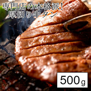 【500g】専門店の本格派!タレ仕込み 厚切り(8mm)ご馳走 牛タン