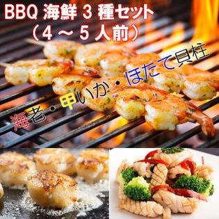 海鮮BBQバーベキュー3種セット