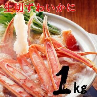 【1kg】生切ズワイカニ(焼きガニ・鍋用)
