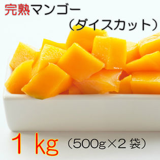 【1kg】冷凍 完熟マンゴーダイスカット