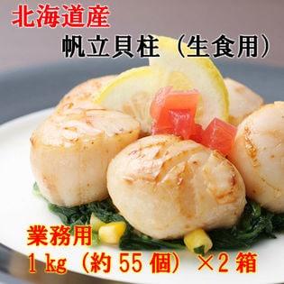 《北海道産》 ほたて貝柱2kg(お刺身用)