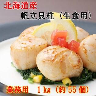 【1kg】《北海道産》 ほたて貝柱(お刺身用)