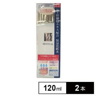 【2個セット】ヒト幹細胞化粧水