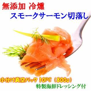 【10パック】冷燻製 スモークサーモン切り落とし