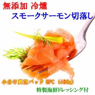 【6パック】冷燻製 スモークサーモン切り落とし