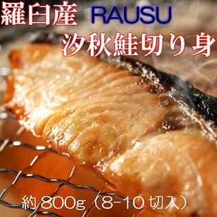 【羅臼産】天然汐秋鮭切り身(甘塩仕立て1切真空パック)