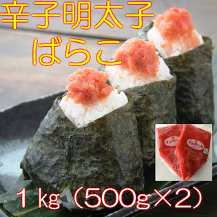 【計1kg(500g×2パック)】辛子明太子ばらこ