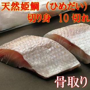 天然 姫鯛(ひめだい)切り身70g