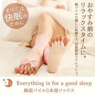 【2足組ベージュピンク】綿混パイル5本指パイルソックス