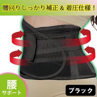 【3L-4L/ブラック】腰楽スッキリベルト