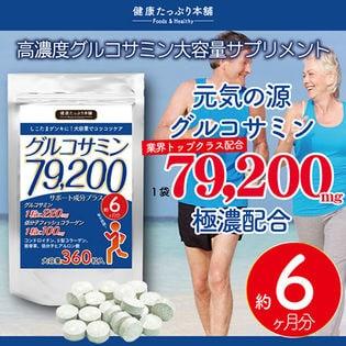 しこたまゲンキに!グルコサミン79200 サポート成分プラス 大容量約6ヶ月分 360粒