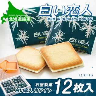 【計36枚(12枚入×3箱セット)】白い恋人 ホワイト 北海道土産 ISHIYA(石屋製菓)クール便