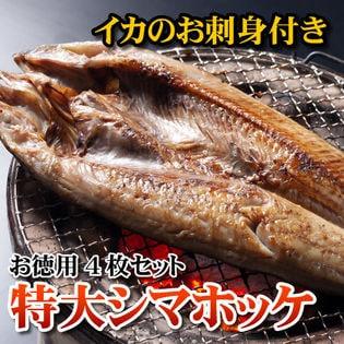 【4枚セット】お特用 特大シマホッケ イカのお刺身付き