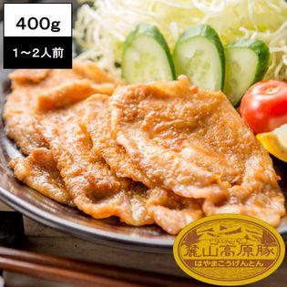 【400g(200g×2)】ブランド豚 麓山高原豚 ロース 焼肉 生姜焼き 1~2人前