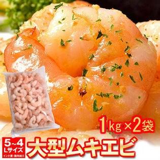 【解凍後2kg(1kg当たり20-60尾)】ムキエビ 大型サイズ5-4L