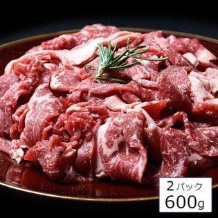 【計600g(300g×2パック)】黒毛和牛 切り落とし 九州 平松牧場