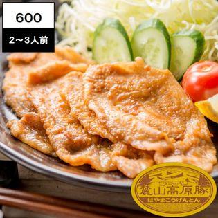 【600g(200g×3)】ブランド豚 麓山高原豚 ロース 焼肉 生姜焼き 2~3人前