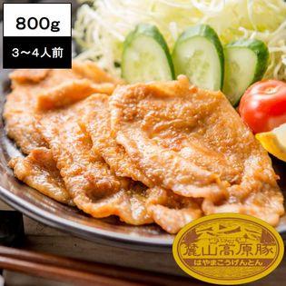 【800g(200g×4)】ブランド豚 麓山高原豚 ロース 焼肉 生姜焼き 3~4人前