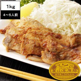 【1kg(200g×5)】ブランド豚 麓山高原豚 バラ 焼肉 生姜焼き 4~5人前