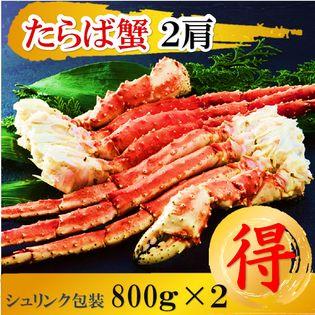 豪華なタラバ蟹脚大【800g×2肩セット】