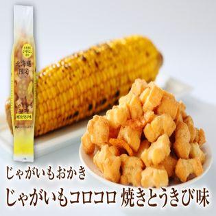 【計850g(170g×5袋セット)】じゃがいもコロコロ 焼きとうきび味 北海道 土産 ホリ