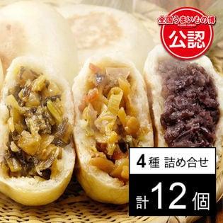 【長野】縄文おやき12個セット(野沢菜・しめじ野菜・あずき・かぼちゃ)