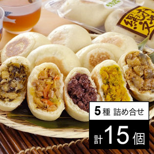 【長野】縄文おやき15個セット(野沢菜・ピリ辛・野菜ミックス・きんぴら・ひじき)