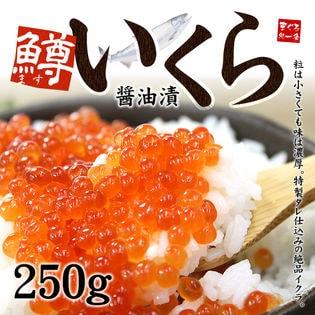 【250g】鱒いくら醤油漬け [[鱒イクラ250g]