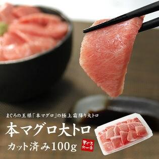 【100g(1~2人前)】本マグロ大トロ [[カット大トロ]