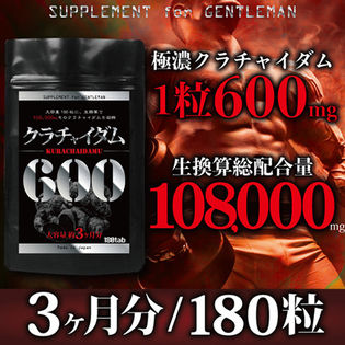 SUPPLEMENT for GENTLEMEN クラチャイダム600 大容量約3ヶ月分180粒入