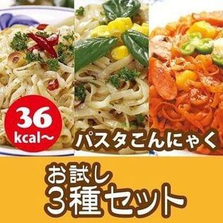 【3食(3種類)】カロリー大幅カット!ダイエットこんにゃくパスタ3種セット