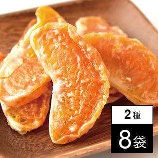 【和歌山】ぴゅあなドライフルーツ×8袋セット